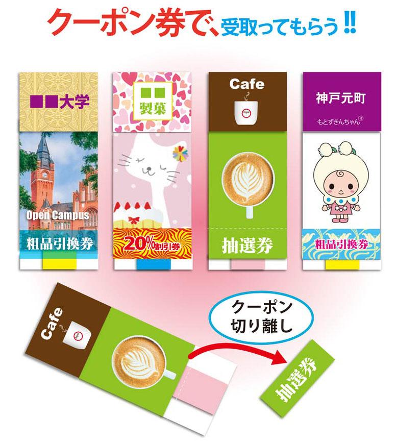オリジナル携帯付箋クリップ クーポン券付きで使ってもらう。便利でユニークな付箋です。