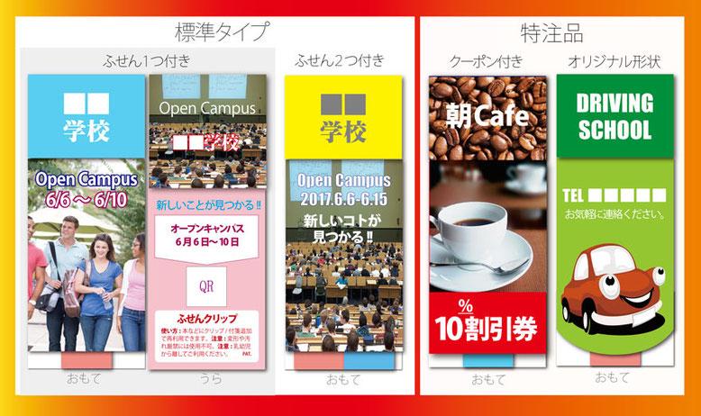 携帯付箋クリップの仕様 標準タイプと特注品の例 オリジナルノベルティ販促に!!