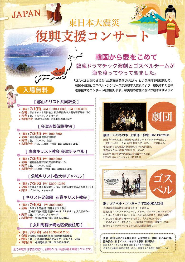 東日本大震災 復興支援コンサート 劇団「いのちの木」歌「ゴスペル・シンガーズ」