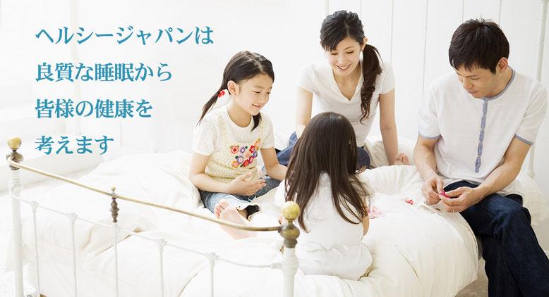 ヘルシージャパンは良質な睡眠から皆様の健康を考えます