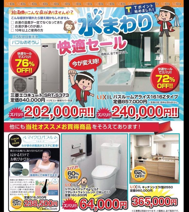 このたび、事務所を新規移転いたしました。移転記念としましてキッチン・トイレ・お風呂で特別価格4点セット83.6万円