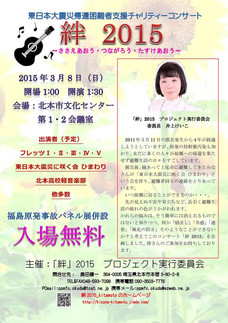 「絆2015」北本市文化センターで3月8日(日)に東日本大震災 帰還困難者支援 チャリティーコンサート開催