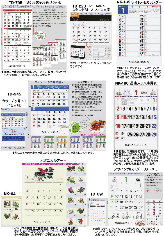 2019年度名入れカレンダーデザイン見本