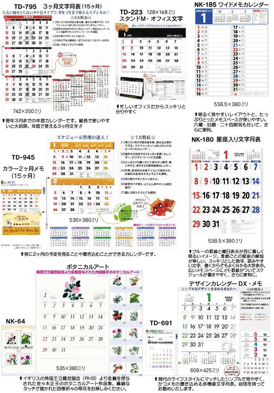 2020年度 令和2年の名入れカレンダーデザイン見本