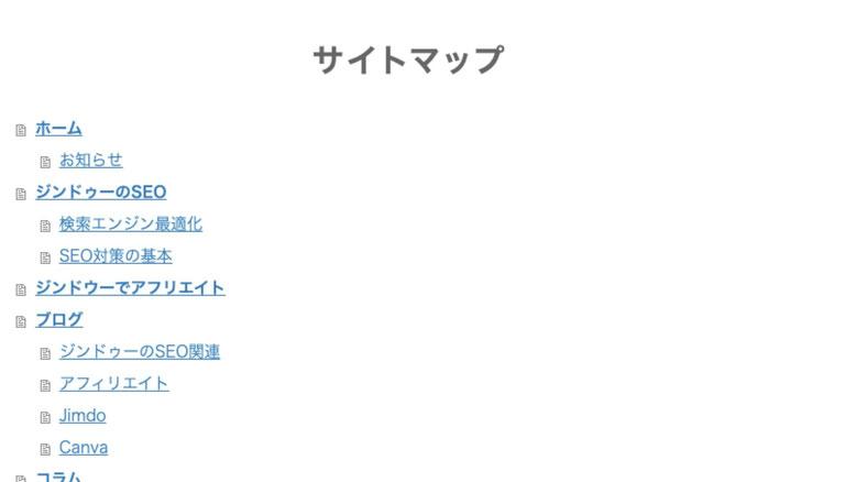 ジンドゥーのHTMLサイトマップ