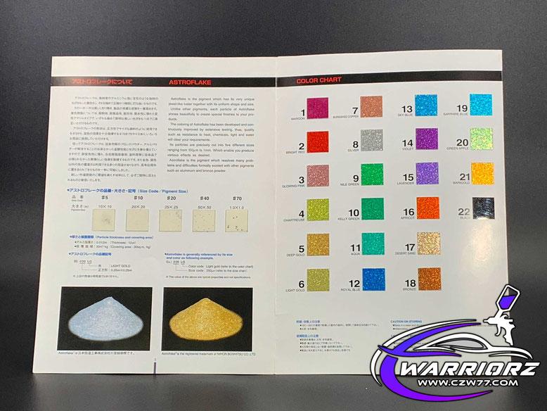 カウタムペイント塗料フレーク ラメ メーカーのアストロフレークのカタログの画像