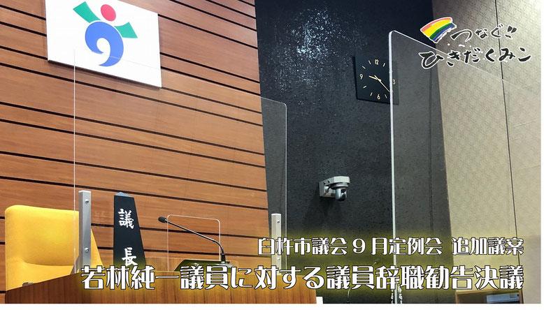臼杵市議会9月定例会追加議案画像