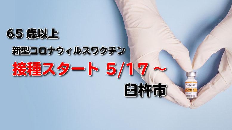 臼杵市民へのワクチン接種についてお知らせ