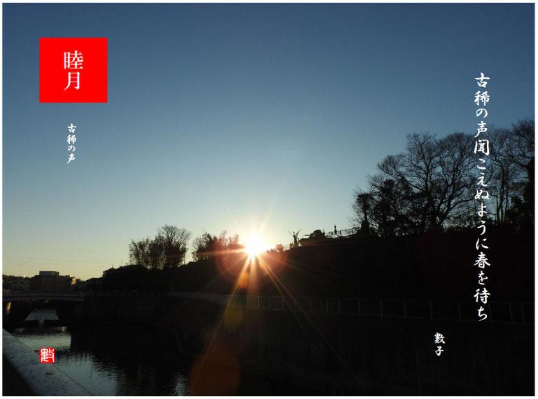 古稀の声 2020/01/25作句  散策路の朝陽2020/01/02撮影