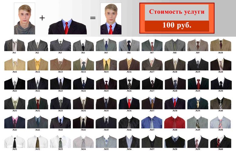 костюмы, ФОТО, КОСТЮМЫ ДЛЯ ДОКУМЕНТОВ