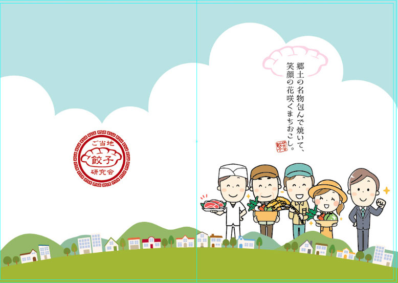 ご当地餃子研究会パンフレット