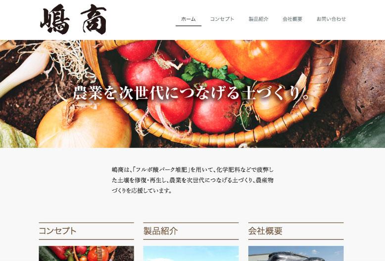 熊谷市の農業用肥料製造販売会社様Jimdoホームページ
