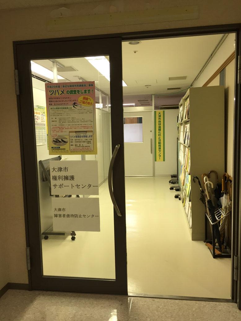 大津市権利擁護サポートセンターと大津市虐待防止センター(ふれあいセンター内)