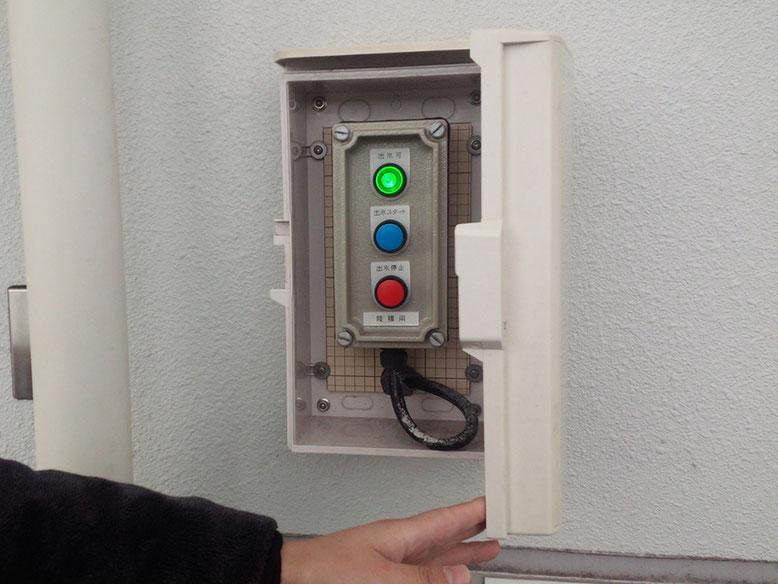 このスイッチを押して…