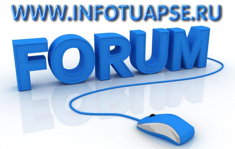 форум Туапсе