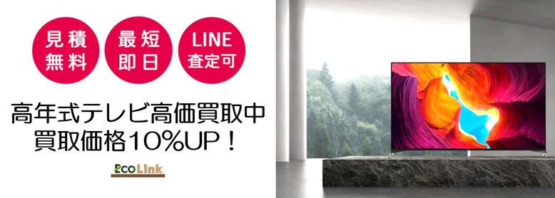 札幌高年式のテレビ高価買取