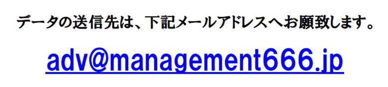 メール入力画面(adv@management666.jp)に飛びます。
