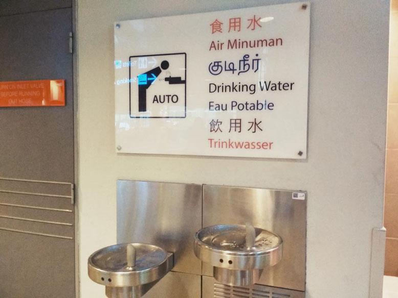 Aeroporto di Singapore: 6 cose da fare Gratis. Fontanelle acqua potabile