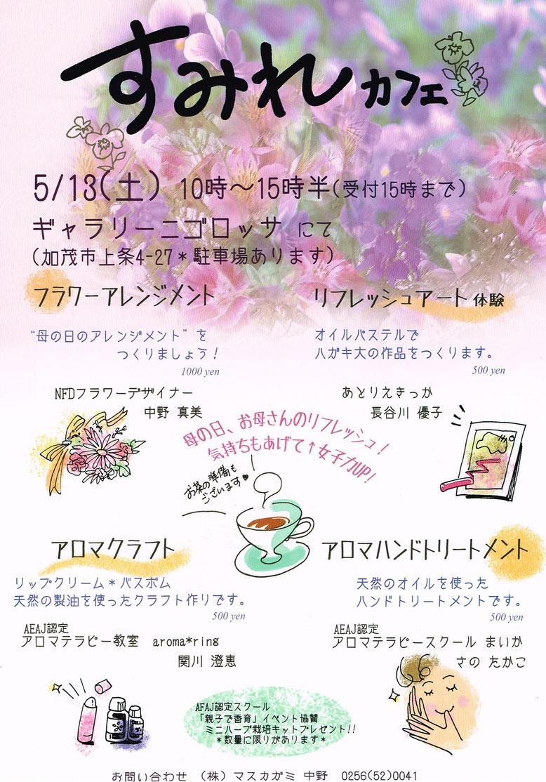2017年5月13日土曜開催母の日イベントすみれカフェ。新潟県加茂市ギャラリーニゴロッサにて。