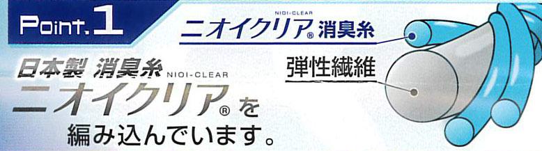 日本製消臭糸「ニオイクリア」を編み込んでいます。