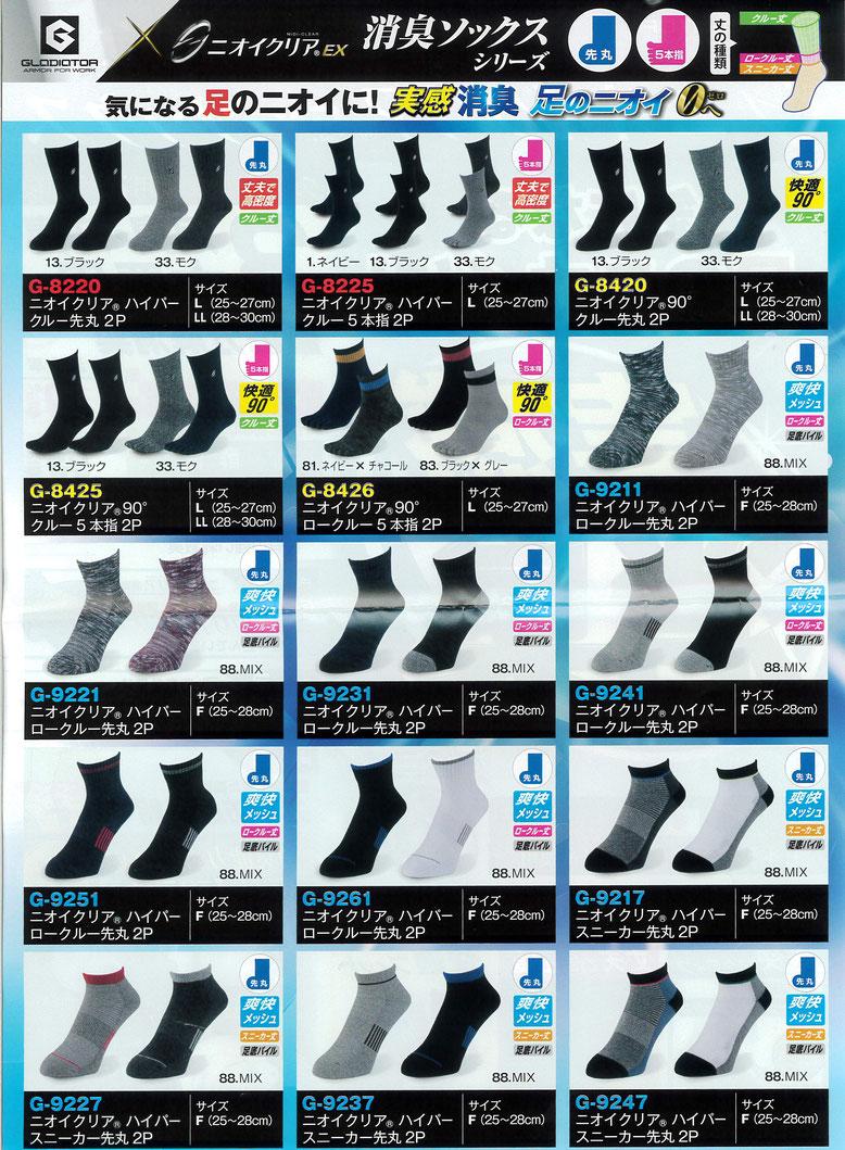 日本製消臭糸「ニオイクリア」消臭ソックス、商品ラインナップ