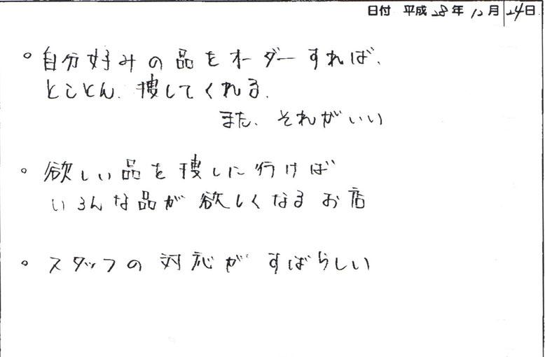 お客様の声 (株)家永カッター 佐々木 将行 社長 様