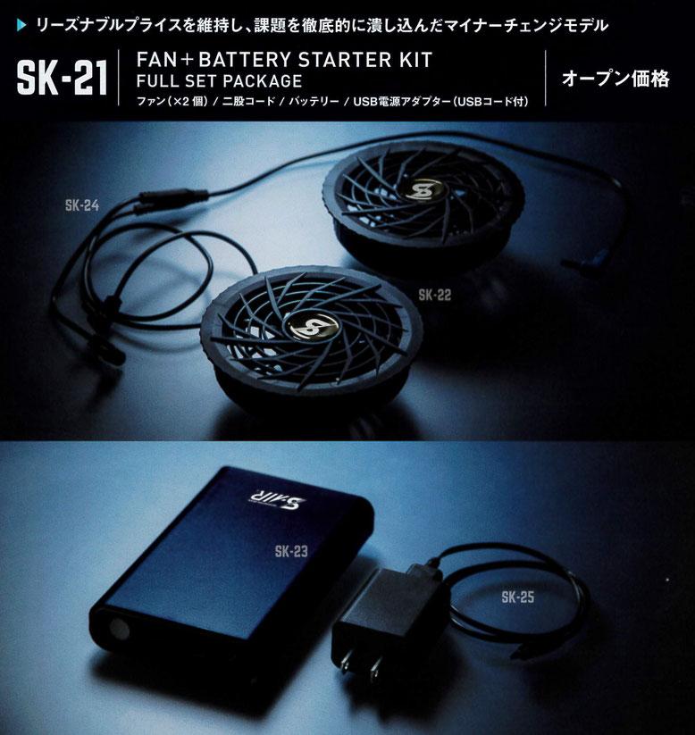 SK-21 ファン・バッテリーセット ¥9,900(税込)