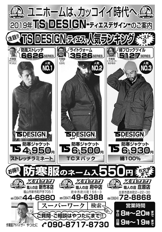 TS DESIGN-ティーエスデザイン-防寒ジャケットのご紹介
