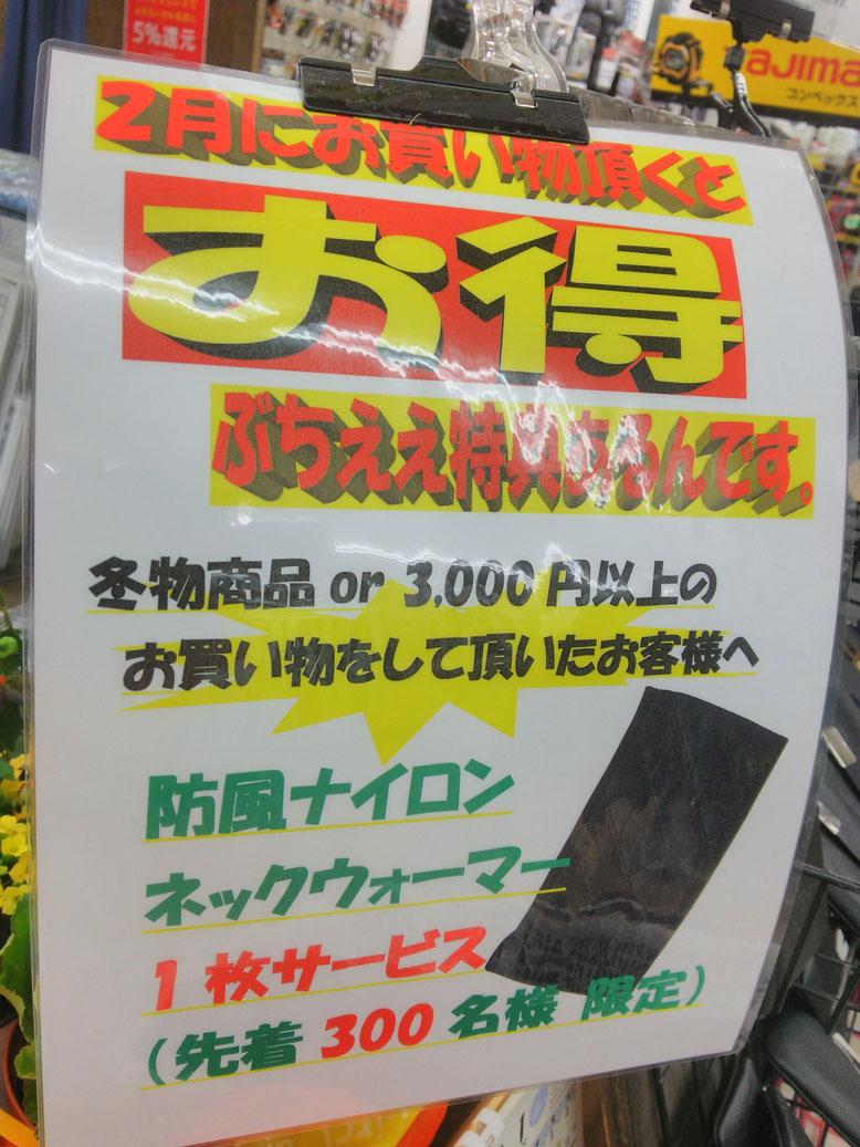 冬物商品or3000円以上お買い物して頂いたお客様、防風ナイロンネックウォーマーをプレゼント!!