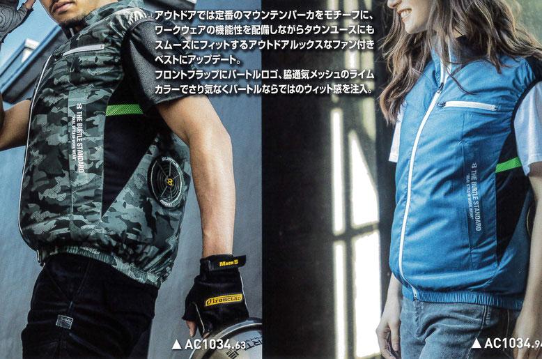 AC1034 エアークラフトベスト ¥2,990(税込)