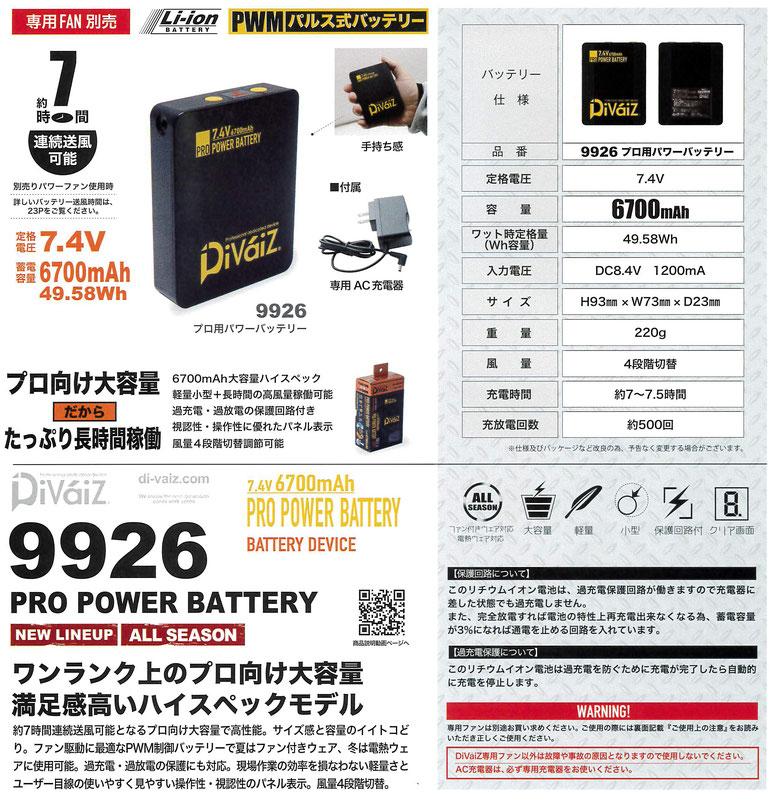 WIND ZONE~ウインドゾーン~9926 プロ用パワーバッテリー¥8,900(税込)7.4V・連続7時間使用可能