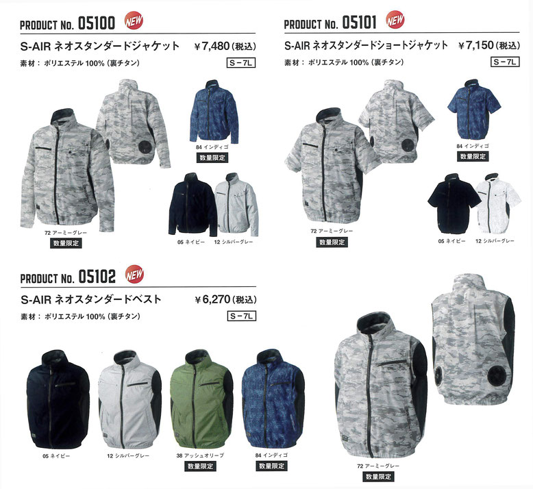 S-AIR<エス・エアー>裏チタン加工の空調服