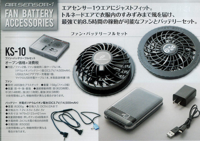 クロダルマ エアセンサー~KS-10 空調機器 ¥10,900(税込)
