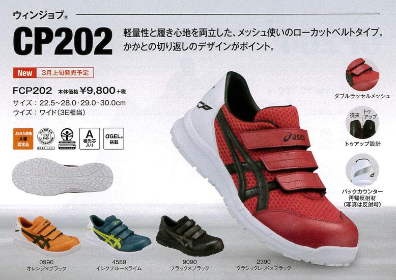 FCP202 アシックス安全スニーカーメッシュマジック  ¥9,900(税込)