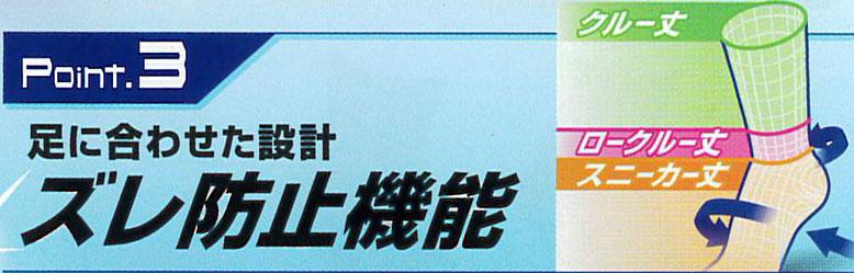 日本製消臭糸「ニオイクリア」は、ズレにくく、足にフィットします。