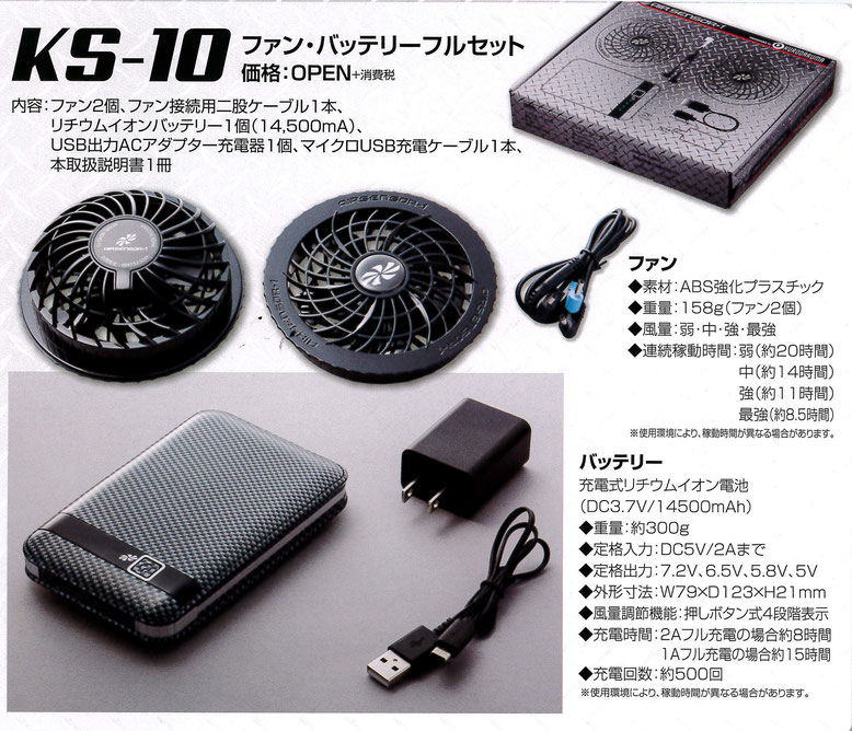 KS-10 エアセンサー<AIR SENSOR>空調機器 ¥9,900(税込)最大風量36L/S、連続稼働時間 強<約11時間>