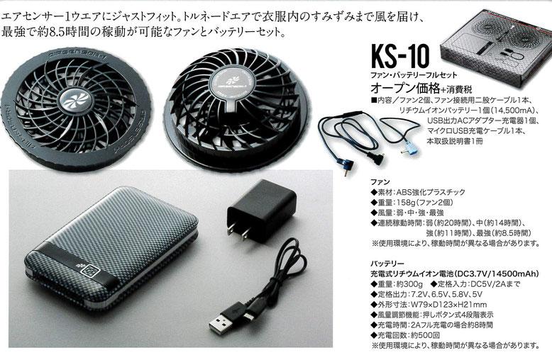 KS-10 ファン・バッテリーフルセット  ¥9,900(税込)