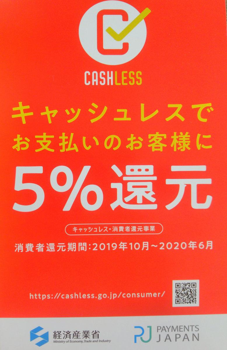2019年10月1日ー2020年6月まで、キャッシュレスでお支払いのお客様に5%還元がスタート!!