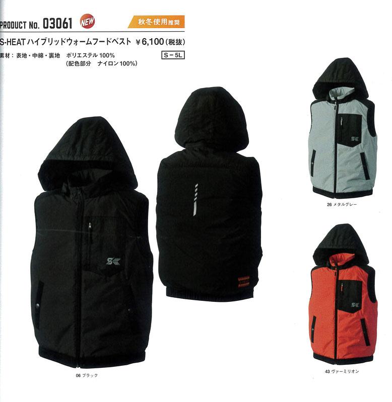 S-HEAT~エス・ヒート~ 03061 ヒートベスト カラー展開