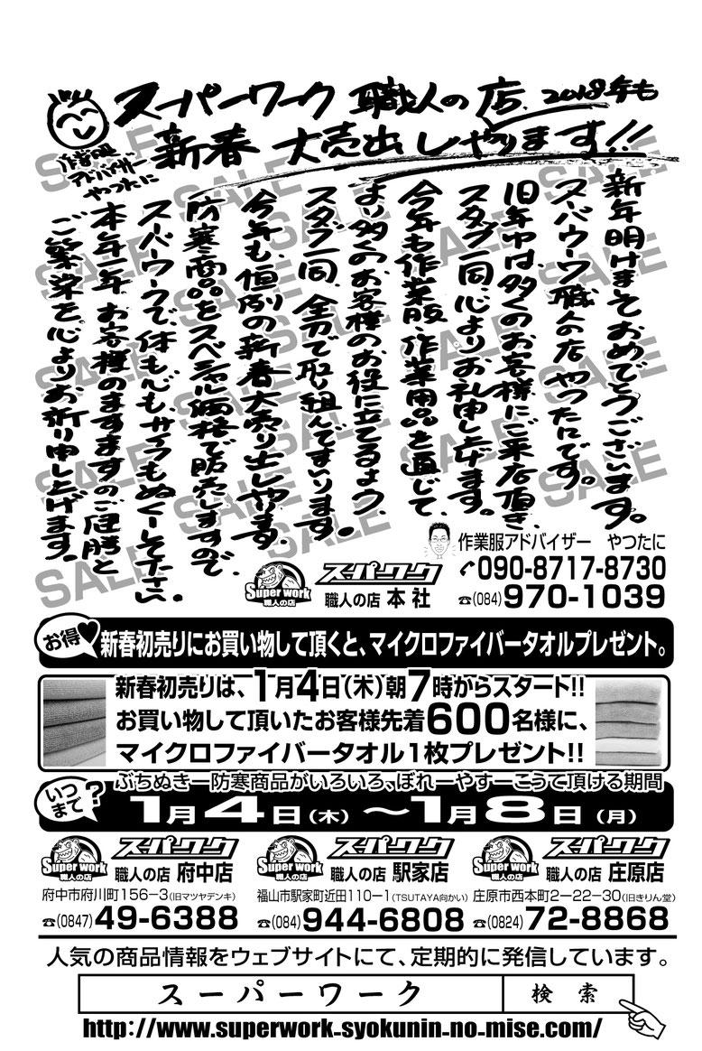 2018年1月4日(木)~8日(月)スーパーワーク職人の店 新春大売出し!!