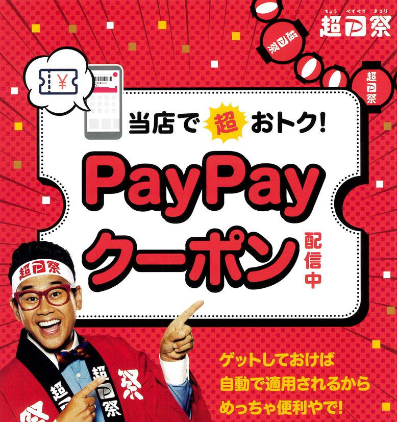 2021年10月18日~11月28日まで、超paypay祭り開催中!!