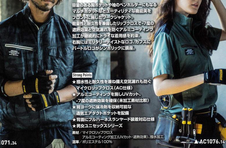 AC1071  裏アルミ長袖 ¥4,950(税込)・AC1076 裏アルミ半袖 ¥4,290(税込)