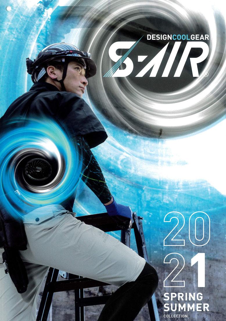 S-AIR~エス・エアー~空調服