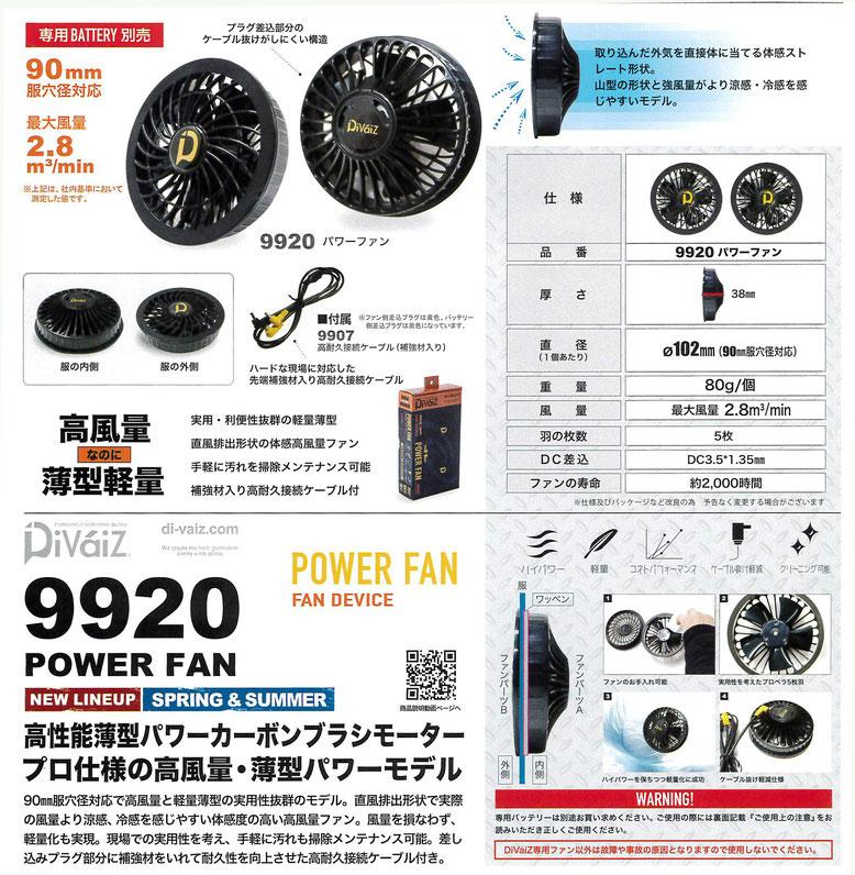 WIND ZONE~ウインドゾーン~9920 プロ用パワーファン¥3,990(税込)薄型・高風量のパワーモデル