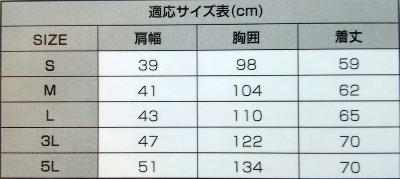 40000 防寒あったかヒートベスト サイズ表