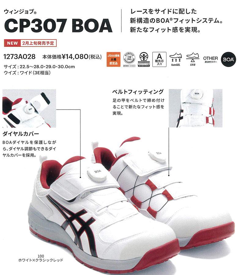 新構造のBOA フィットシステム アシックス安全スニーカー CP307 BOA ¥13,900