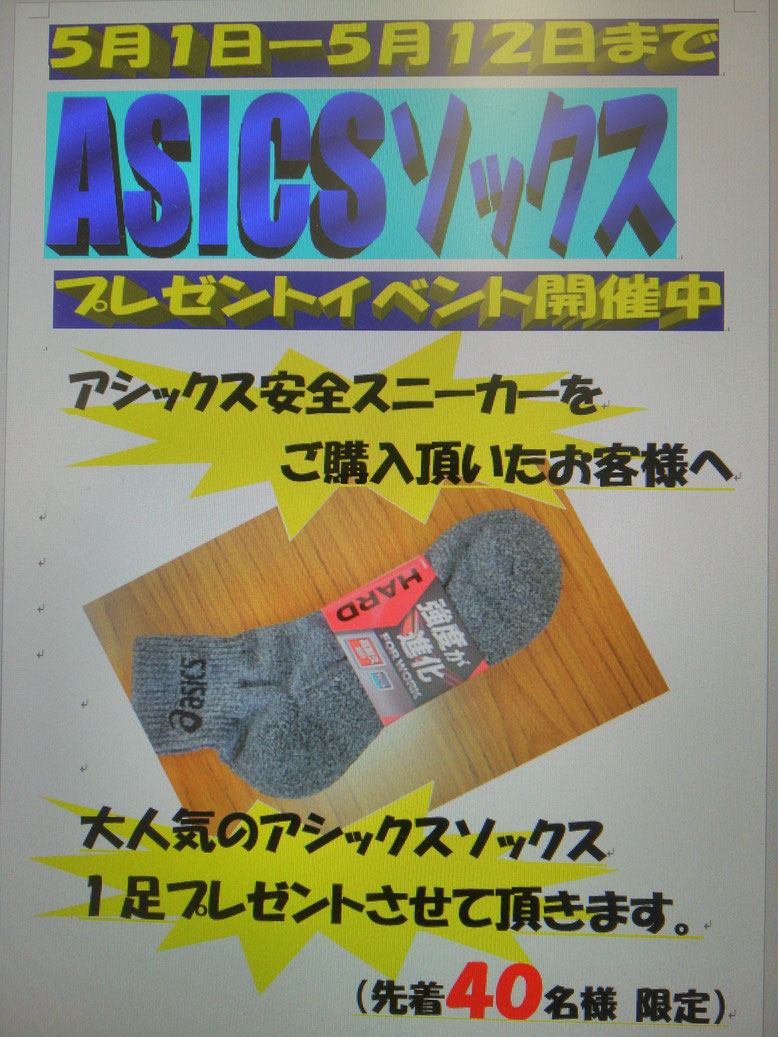 ASICS~アシックス~ソックスをプレゼント!!