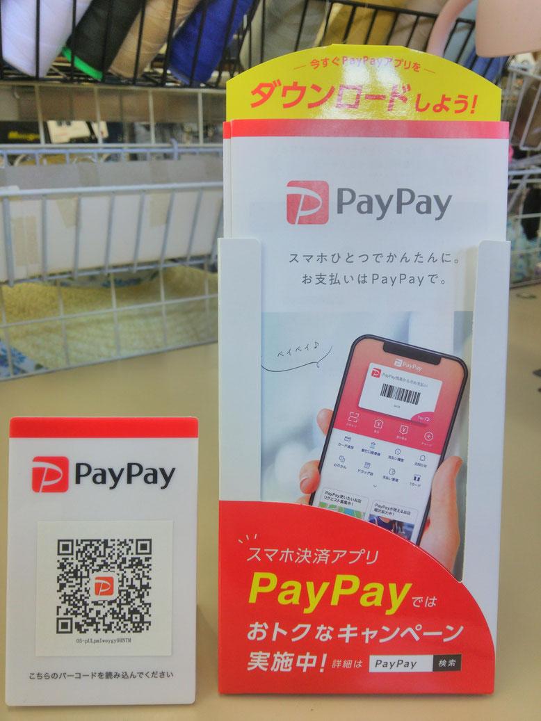 話題のスマホ決済、PayPay導入しました!!