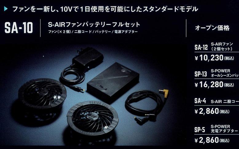 シンメン S-AIR~SA-10 空調機器 ¥12,900(税込)~