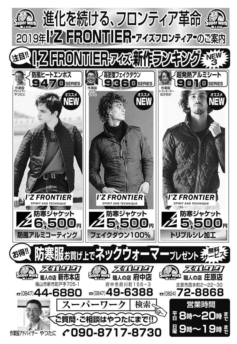 I'Z FRONTIER-アイズフロンティア-防寒ジャケットのご紹介